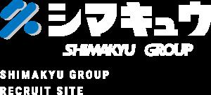 シマキュウグループ 採用サイト ロゴ